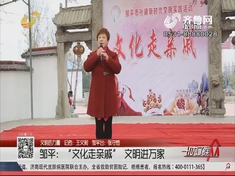 """【文明的力量】邹平:""""文化走亲戚"""" 文明进万家"""
