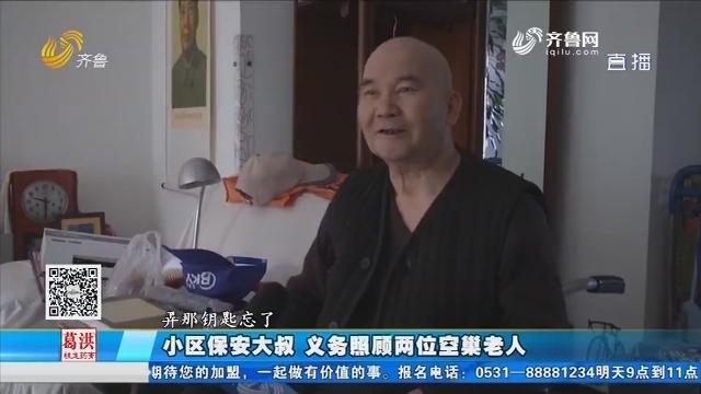 淄博:小区保安大叔 义务照顾两位空巢老人