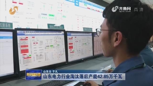山东电力行业淘汰落后产能42.85万千瓦