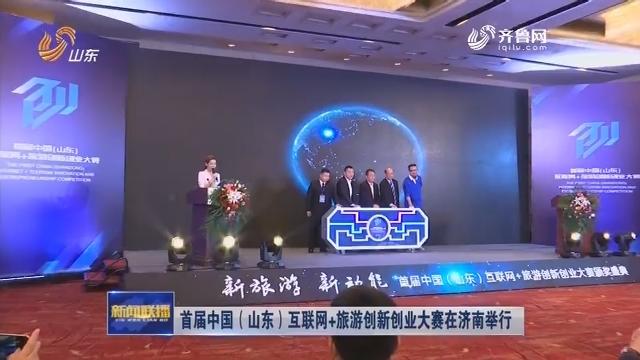 首届中国(山东)互联网+旅游创新创业大赛在济南举行
