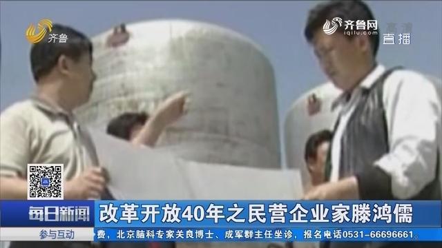改革开放40年之民营企业家滕鸿儒