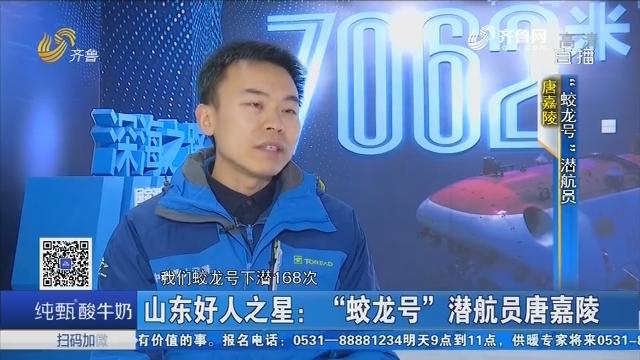 """山东好人之星:""""蛟龙号""""潜航员唐嘉陵"""
