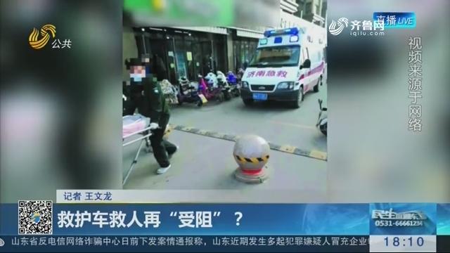 """济南:救护车救人再""""受阻""""?"""
