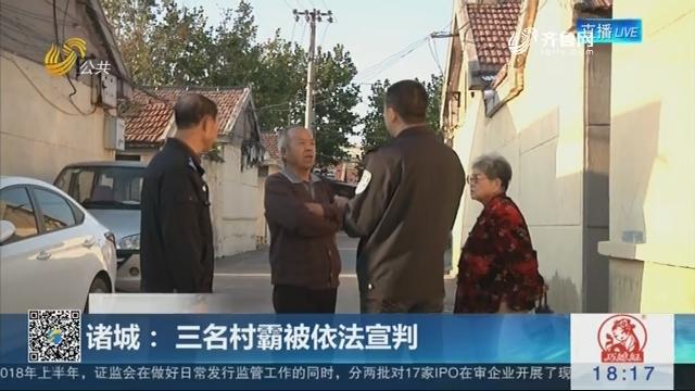 【聚焦扫黑除恶专项斗争】诸城: 三名村霸被依法宣判
