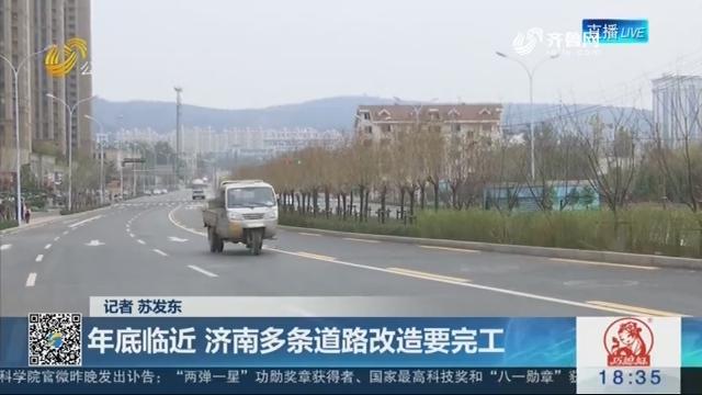 【记者观察】年底临近 济南多条道路改造要完工