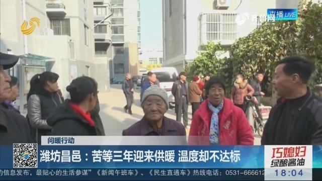 【问暖行动】潍坊昌邑:苦等三年迎来供暖 温度却不达标