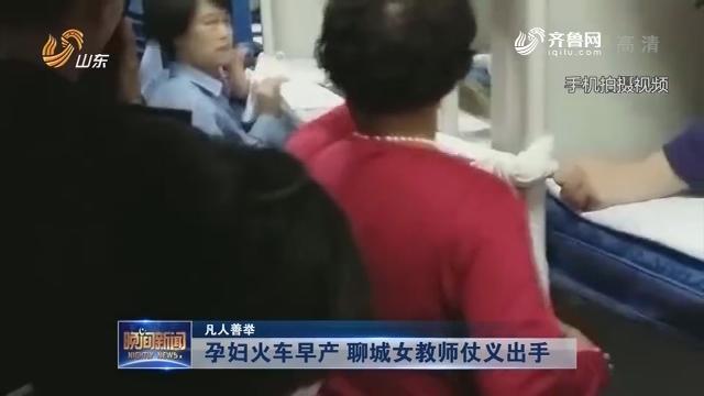 【凡人善举】孕妇火车早产 聊城女教师仗义出手