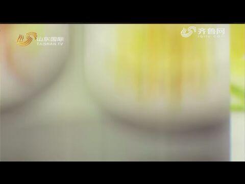 20181117《文旅之都》:博山四四席