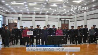 《法院在线》11-17播出:《苏银霞等非法吸储案一审宣判》