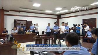 """《法院在线》11-17播出:《日照岚山:十人""""海上保安队""""敲诈勒索被判刑》"""