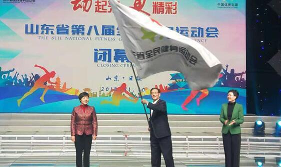 山东省第八届全民健身运动会闭幕