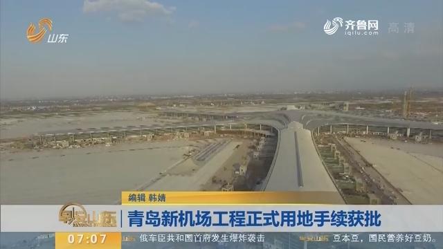 青岛新机场工程正式用地手续获批