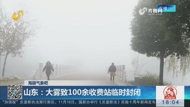 【海丽气象吧】山东:大雾致100余收费站临时封闭