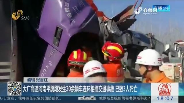 【大雾弥漫 谨慎出行】大广高速河南平舆段发生20余辆车连环相撞交通事故 已致3人死亡
