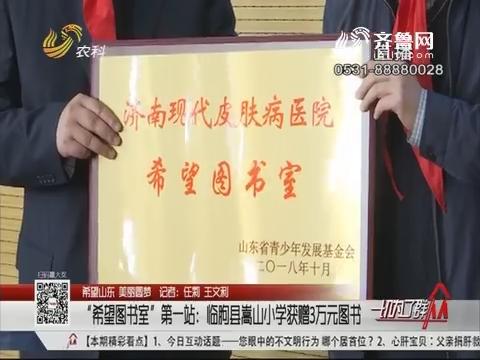 """【希望山东 美丽圆梦】""""希望图书室""""第一站:临朐县嵩山小学获赠3万元图书"""