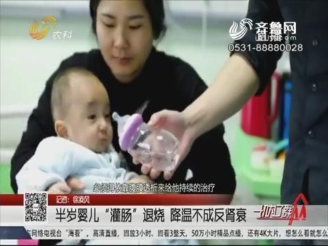 """半岁婴儿""""灌肠""""退烧 降温不成反肾衰"""