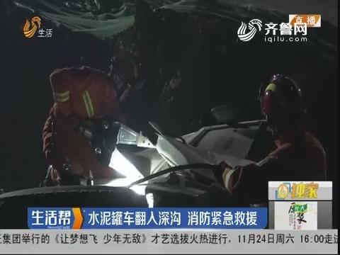 蓬莱:水泥罐车翻入深沟 消防紧急救援