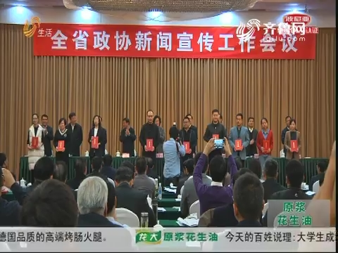 省政协新闻宣传工作会议召开