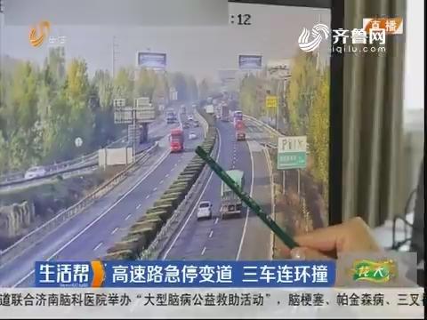 济宁:高速路急停变道 三车连环撞