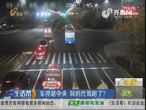 烟台:车停路中央 叫的代驾跑了?