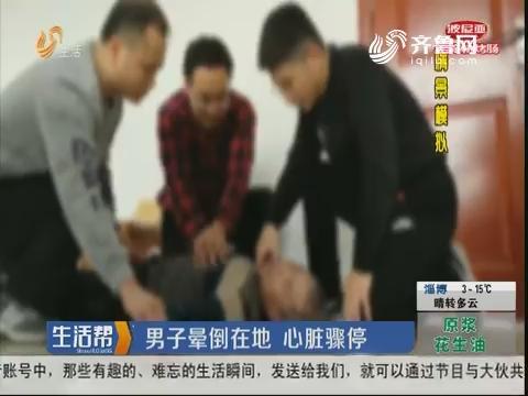 潍坊:男子晕倒在地 心脏骤停