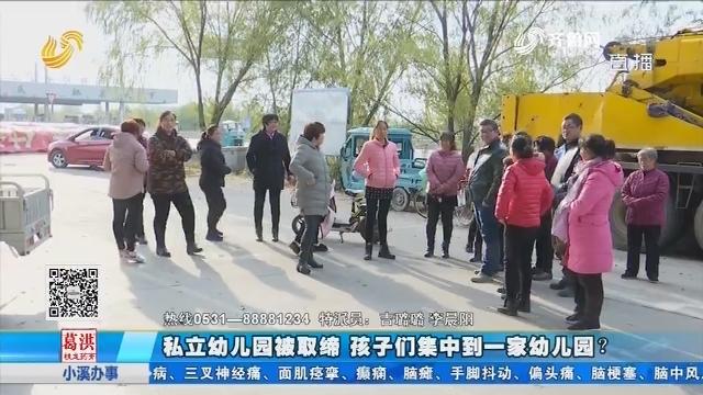 济阳:私立幼儿园被取缔 孩子们集中到一家幼儿园?