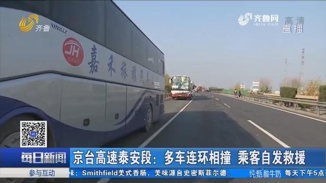 京台高速泰安段:多车连环相撞 乘客自发救援
