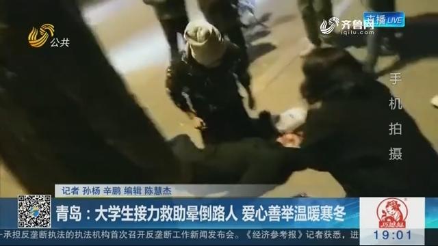 青岛:大学生接力救助晕倒路人 爱心善举温暖寒冬