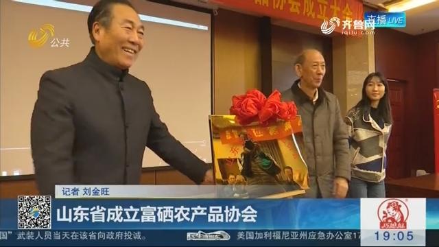 山东省成立富硒农产品协会