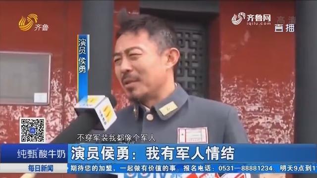 【好戏在后头】演员侯勇:我有军人情结