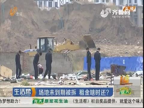 青岛:场地未到期被拆 租金啥时还?