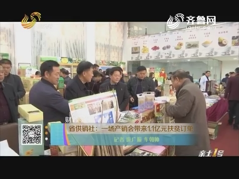 【财政支农】省供销社:一场产销会带来1.1亿元扶贫订单