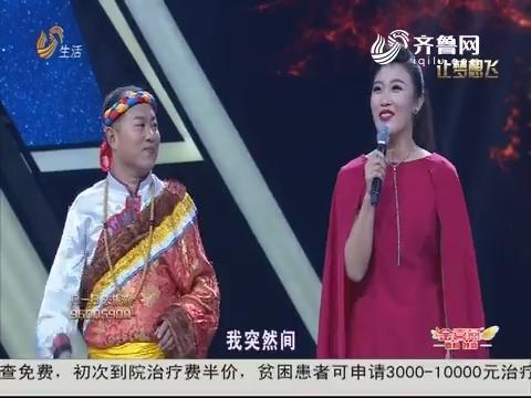 20181119《让梦想飞》:大逗老师展示基本功 为何遭到选手嘲讽