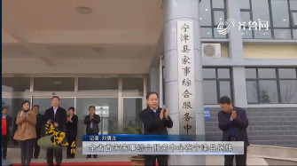 《法院在线》11-17播出:《全省首家家事综合服务中心在宁津县揭牌》