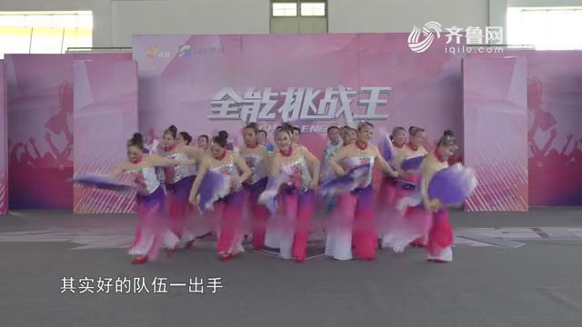 《全能挑战王》济宁TS健身舞蹈团表演《扇韵》