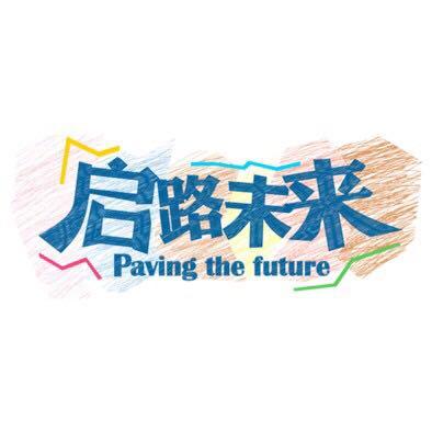 启路未来公益宣传广告