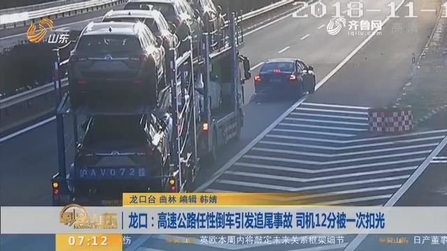 【闪电新闻排行榜】龙口:高速公路任性倒车引发追尾事故 司机12分被一次扣光