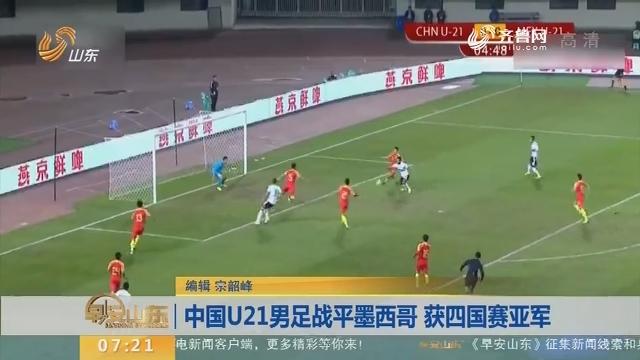 中国U21男足战平墨西哥 获四国赛亚军