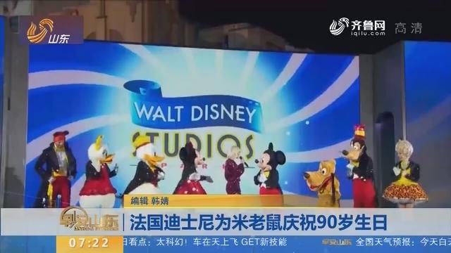 法国迪士尼为米老鼠庆祝90岁生日