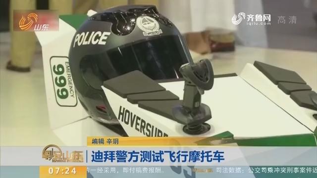 迪拜警方测试飞行摩托车