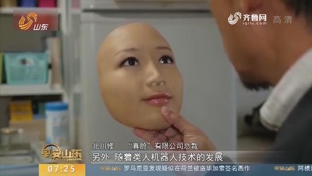 """日本高仿人脸面具""""真假难辨"""""""