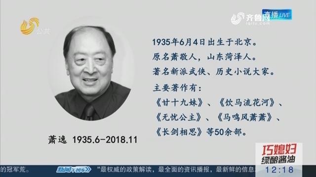 著名武侠小说大家萧逸辞世 享年83岁