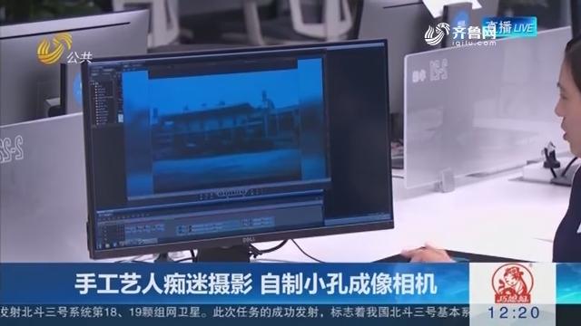【连线编辑区】手工艺人痴迷摄影 自制小孔成像相机