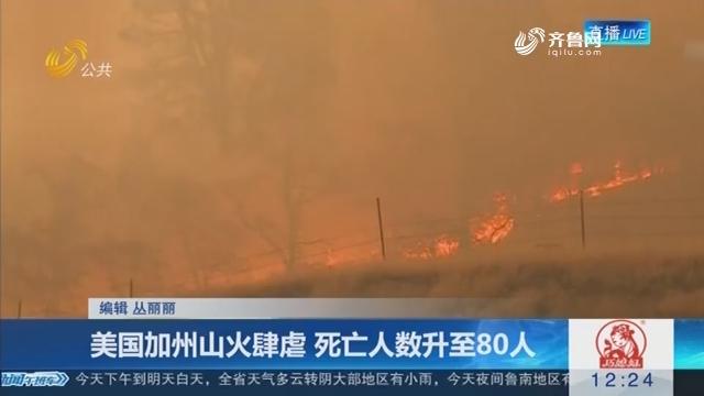 美国加州山火肆虐 死亡人数升至80人