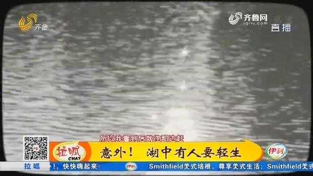 邹平:意外!湖中有人要轻生
