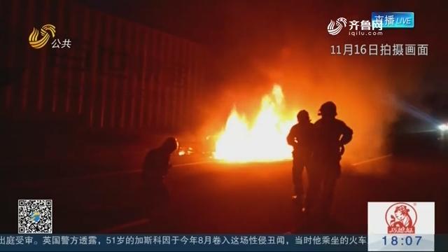 【新闻追踪】快递车高速路上起火 快递烧成灰烬