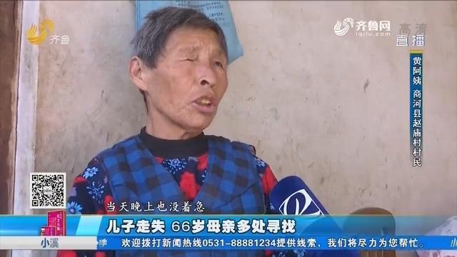 商河:儿子走失 66岁母亲多处寻找