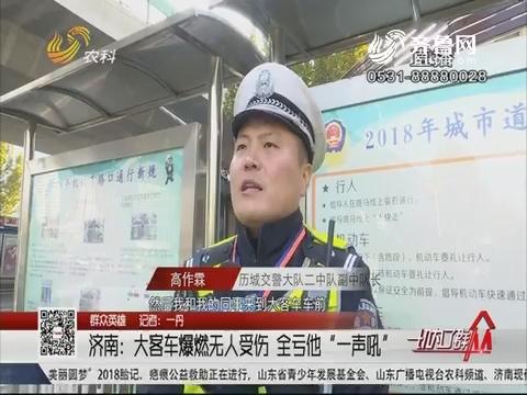 """【群众英雄】济南:大客车爆燃无人受伤 全亏他""""一声吼"""""""