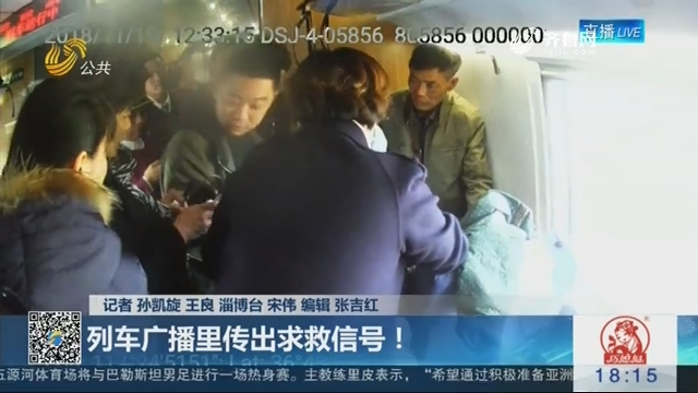 【身边正能量】列车广播里传出求救信号!