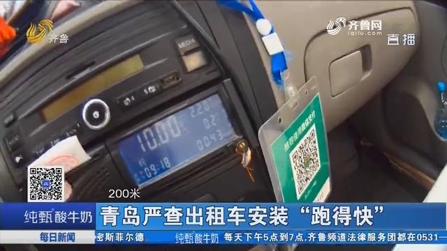 """青岛严查出租车安装""""跑得快"""""""
